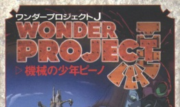 Wonder Project J: Kikai no Shounen Pino de Super Nintendo traducido al español